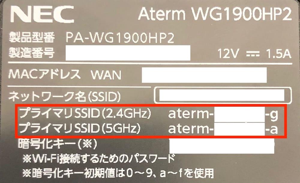 Wi-FiルーターのSSID
