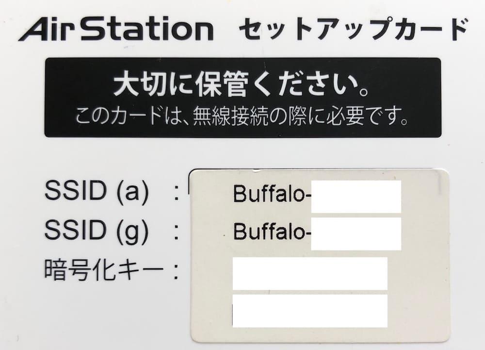 セットアップカードのイメージ