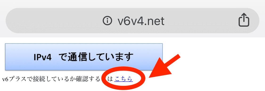 IPv4で接続イメージ