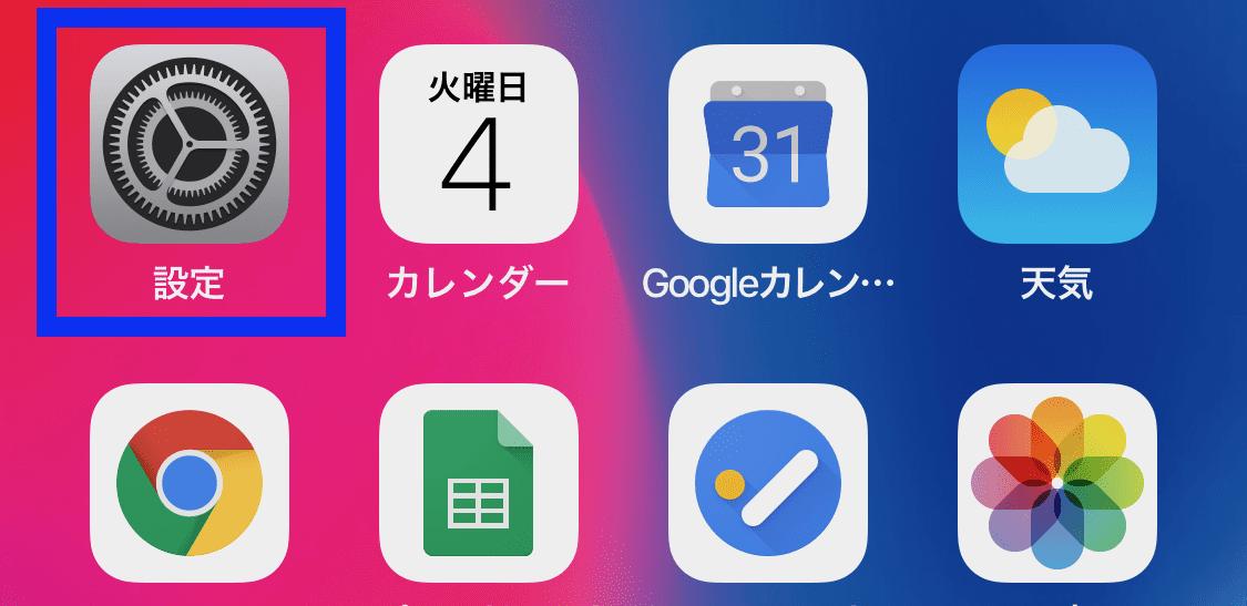 iPhone設定アプリ選択