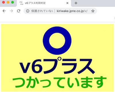 v6プラス接続完了イメージ