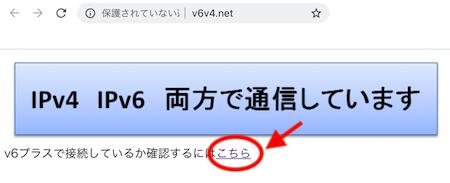 v6プラス接続確認イメージ1