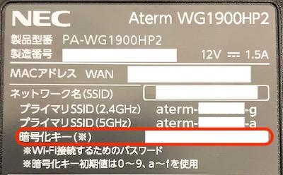 暗号化キーとSSID確認イメージ
