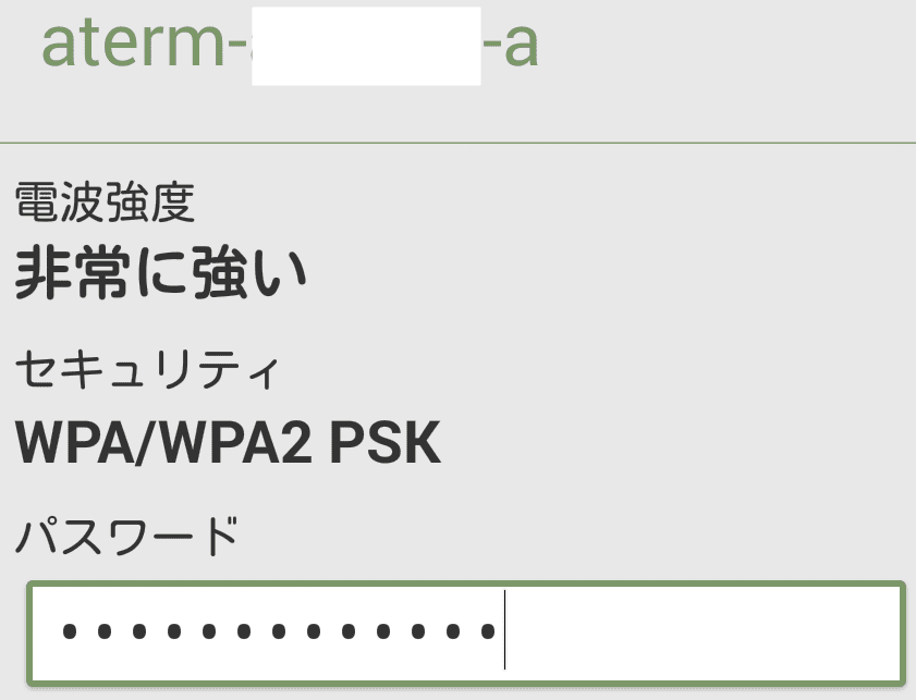 Androidの暗号化キー入力画面