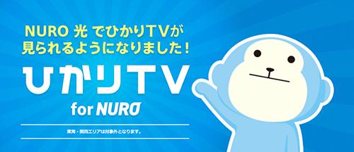 So-net - ひかりTV