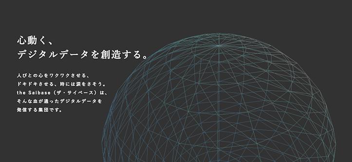 the Saibase株式会社 コーポレートサイトキャプチャ