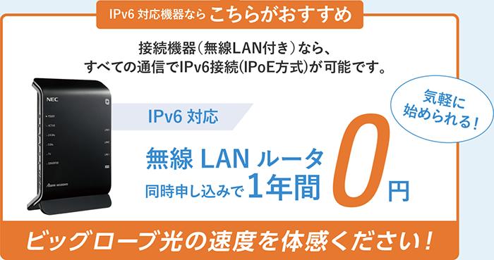 【ビッグローブ光】レンタルルーターはIPv6対応