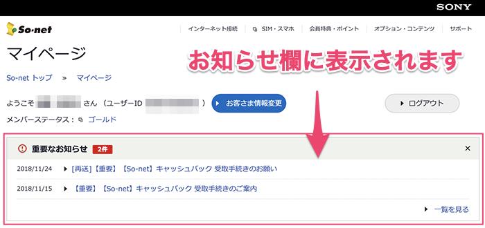 キャッシュバック So-netマイページ 通知