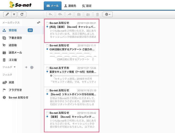 キャッシュバック So-net Webメール