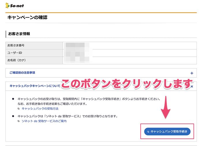 So-net マイページ キャッシュバックキャンペーンの確認