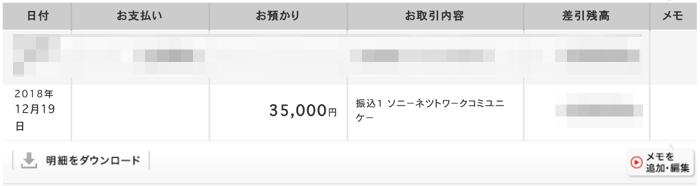 三菱UFJ銀行ダイレクト 2018年12月19日 35,000円 振込 ソニーネットワークコミュニケーションズ