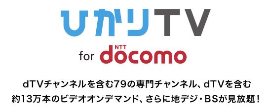 ひかりTV for NTT docomo