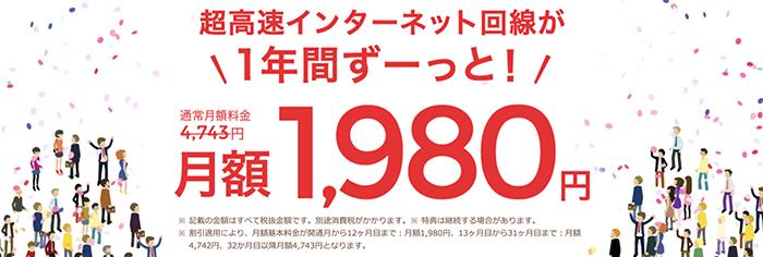 NURO光 月額1,980円特典