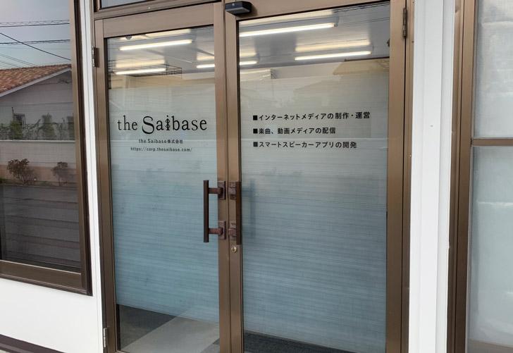 the Saibase株式会社  ちょっとボロいエントランス