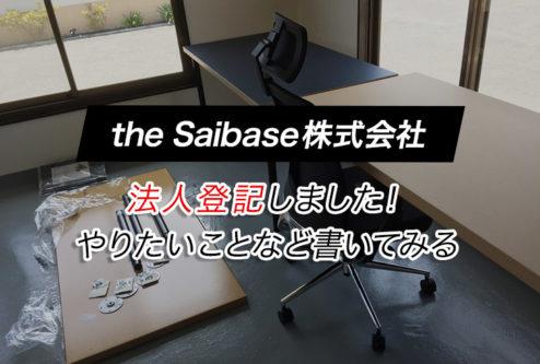 the Saibase株式会社(ザ サイベース)を設立しました!やりたいことなど書いてみる