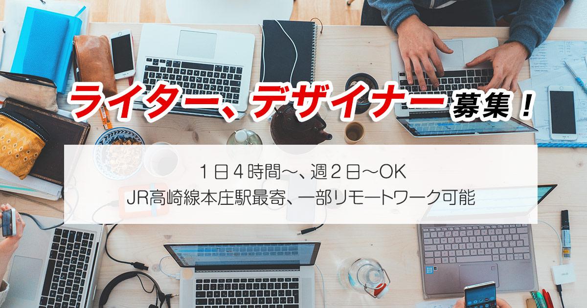 【埼玉県本庄市 求人】ライター、デザイナーの方を募集します!(一部リモートワーク可)