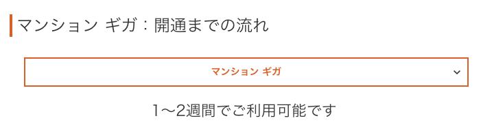 【auひかり マンション ギガ】開通までの流れは1~2週間