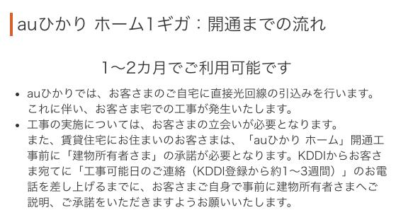 【auひかり ホーム1ギガ】開通までの流れは1~2カ月