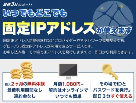 【マイIP】固定型IPアドレスを利用可能