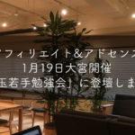 【アフィリエイト&アドセンス】1月19日大宮開催「埼玉若手勉強会」に登壇します!