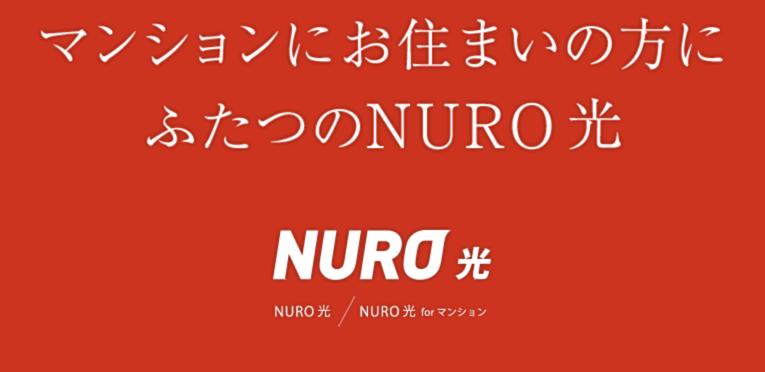 NURO光 - マンションにお住まいの方にふたつのNURO光