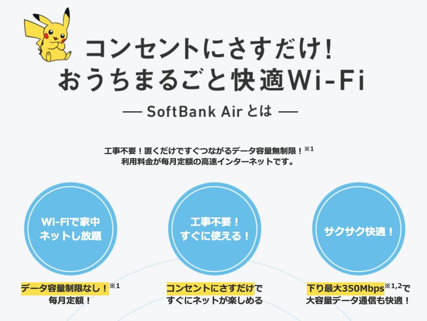 SoftBank Air コンセントにさすだけで手軽にWi-Fi