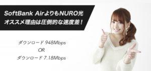 ソフトバンクエアー(SoftBank Air)よりもNURO光をオススメする理由は圧倒的な速度差!