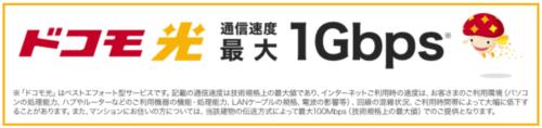 ドコモ光最大通信速度1Gbps