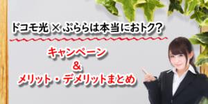 ドコモ光 × ぷららは本当におトク?キャンペーン&メリット・デメリットまとめ