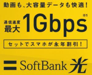 ソフトバンク光最大通信速度1Gbps