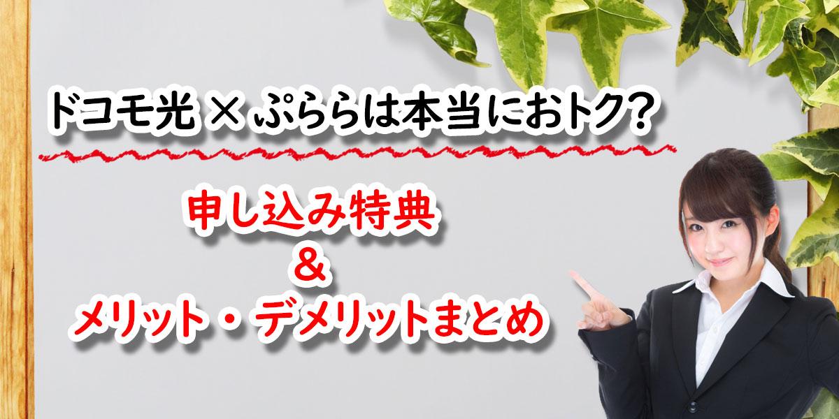 ドコモ光 × ぷららは本当におトク?申し込み特典&メリット・デメリットまとめ