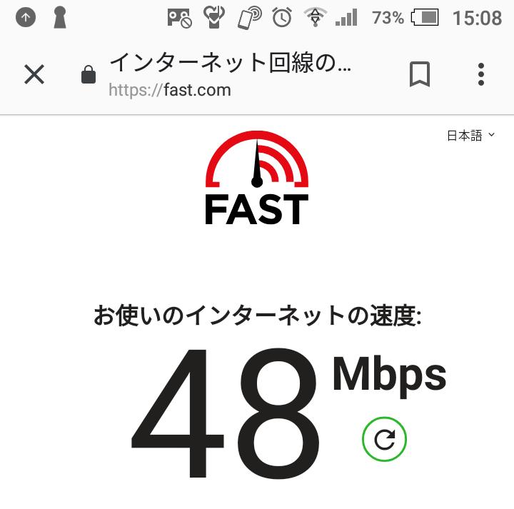 フレッツ光fast.com