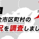【NURO光】大阪府全市町村の対応状況を調査しました!