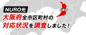【NURO光】大阪府全市区町村の対応状況を調査しました!