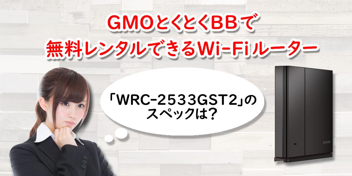 GMOとくとくBBで無料レンタルできるWi-Fiルーター「WRC-2533GST2」のスペックは?