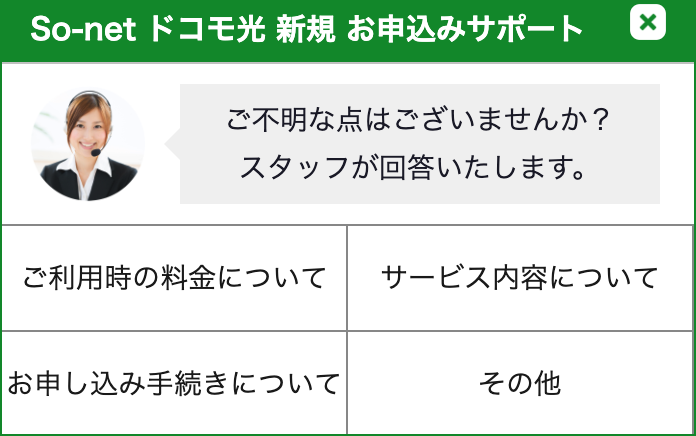 ドコモ光×So-netのチャットサポート