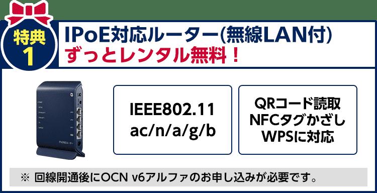 OCN for ドコモ光ルーター無料レンタル