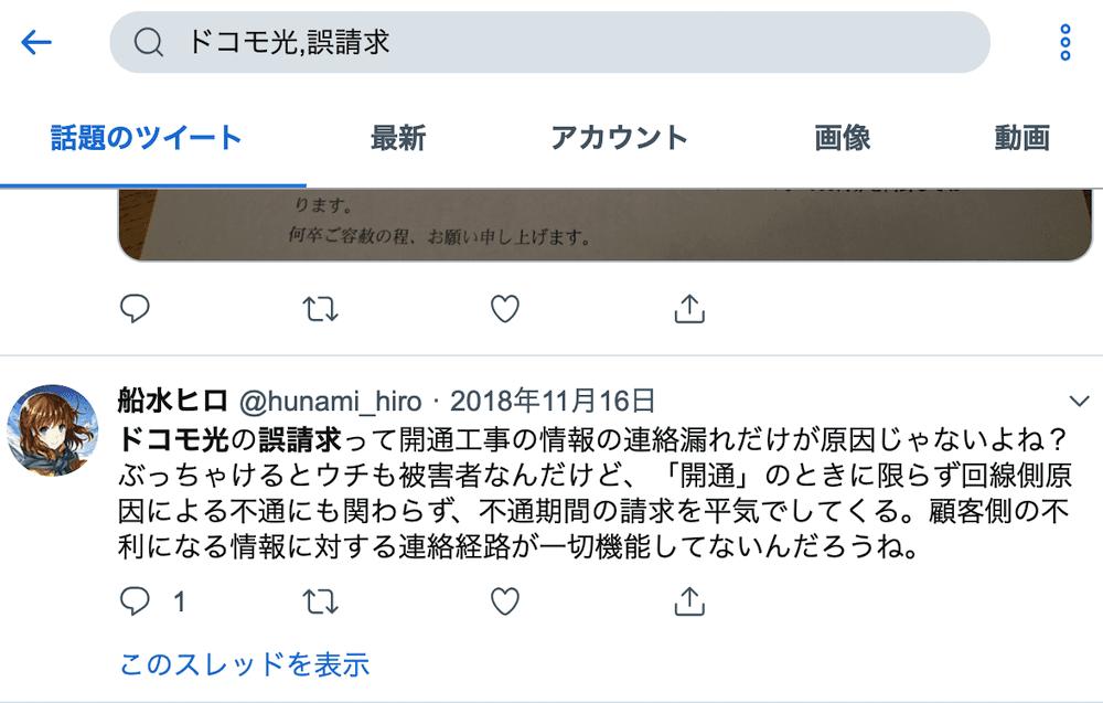 ドコモ光の誤請求をTwitter検索した結果