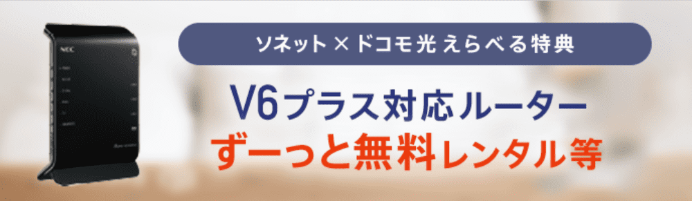 ドコモ光×So-netのルーター