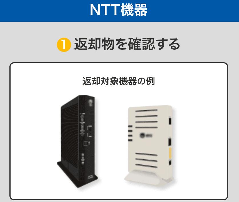 NTT機器