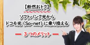 【断然おトク】ソフトバンク光からドコモ光(So-net)に乗り換える3つのメリット