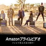 【Amazonプライムビデオ】テレビで見る方法を紹介!