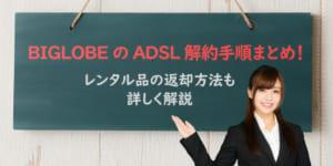 BIGLOBEのADSL解約手順まとめ!レンタル品の返却方法も詳しく解説
