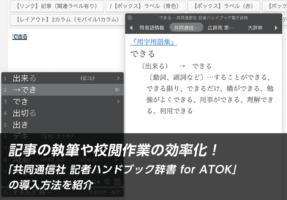 記事の執筆や校閲作業の効率化!「共同通信社 記者ハンドブック辞書 for ATOK」の導入方法を紹介