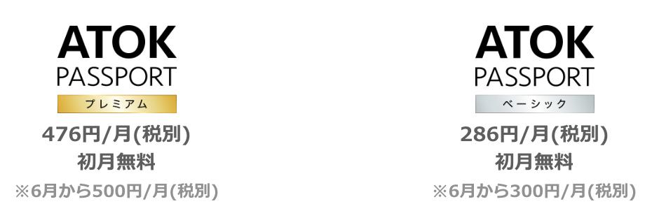【出典】ATOK Passport - 価格・ラインナップ比較
