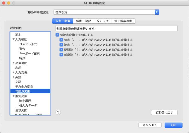 ATOK for Mac 句読点変換