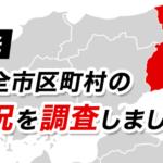 【NURO光】兵庫県全市町村の対応状況を調査しました!兵庫県でおすすめの光回線は!?