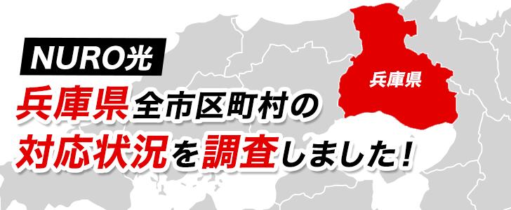 【NURO光】兵庫県全市区町村の対応状況を調査しました!