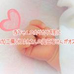 赤ちゃんのカサカサお肌に無添加工房OKADAさんの岡田石けんがオススメ