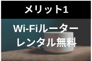 ドコモ光Web申し込みメリット1:ルーターが無料レンタル